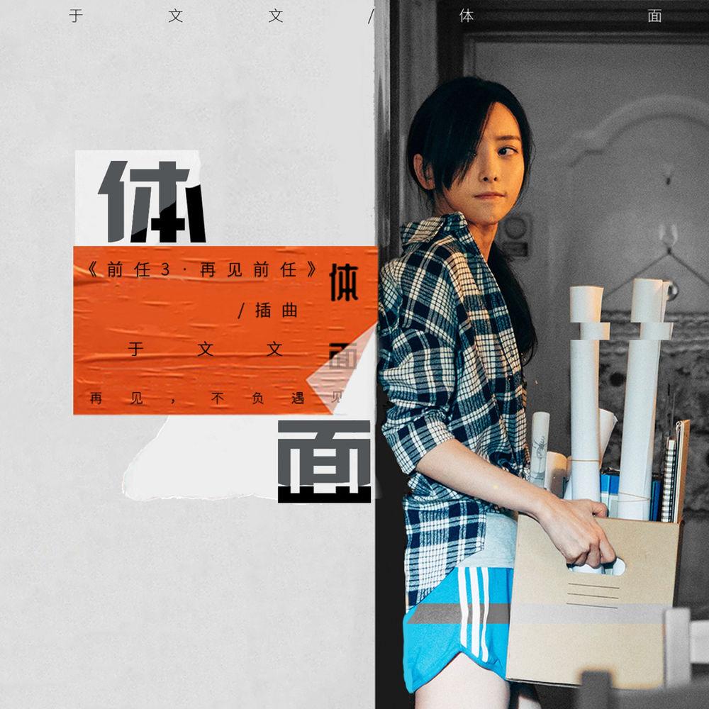【华语】于文文   體面(電影《前任3:再見前任》插曲)   Single(2018/国语流行乐/iTunes Plus) 国语流行乐 体面 于文文