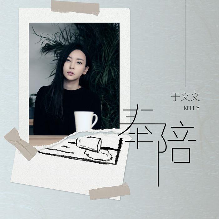 【华语】于文文   奉陪   Single(2018/国语流行乐/iTunes Plus) 国语流行乐 于文文