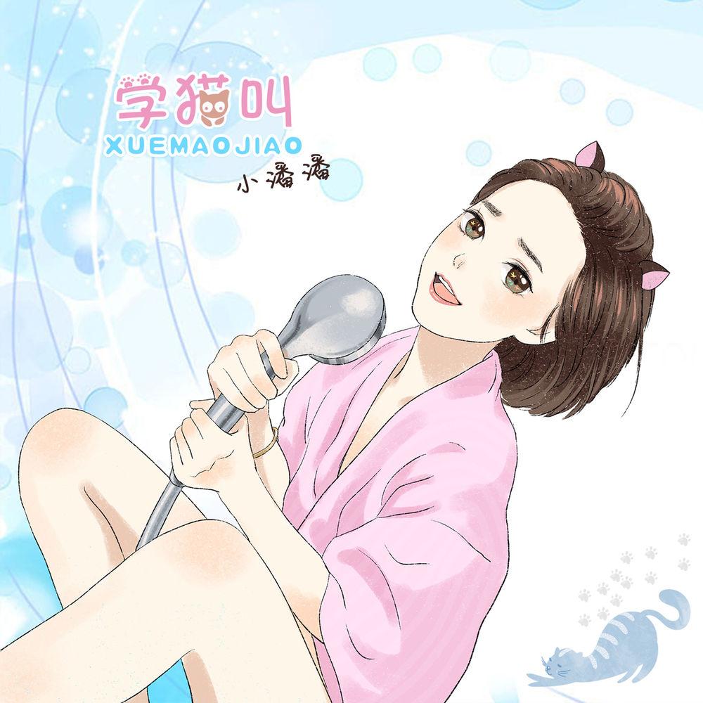 【华语】小潘潘   学猫叫(2018/国语流行乐/iTunes Plus) 小潘潘 学猫叫 国语流行乐