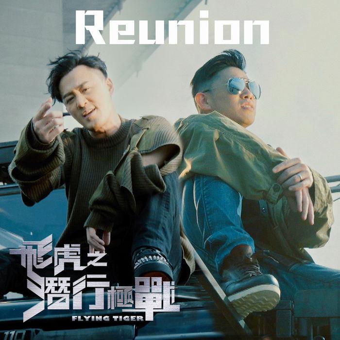 飞虎之潜行极战 【粤语】MC Jin & 林峯 – Reunion (《飛虎之潛行極戰》主題曲) – Single(2018/粤语流行乐/iTunes Plus) 粤语流行乐 林峯 MC Jin