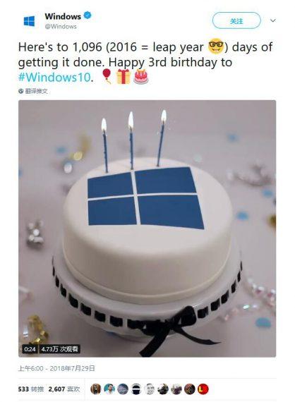 8b0421db4493803 418x570 Windows 10 三岁了,装机量已经突破7亿台 Windows 10