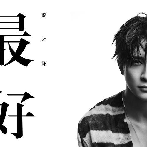 【华语】薛之謙   最好   Single(2018/国语流行乐/iTunes Plus) 薛之谦 国语流行乐