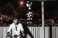 【华语】郝雲 – 望京 – Single(2018/国语流行乐/iTunes Plus)