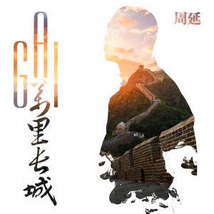 【华语】GAI周延 - 萬里長城 - Single(2018/国语流行乐/iTunes Plus)