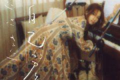 【华语】田馥甄 – 自己的房間 – Single(2018/国语流行乐/iTunes Plus)