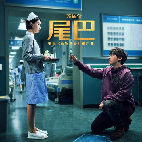 【华语】苏运莹   尾巴 (電影《動物世界》推廣曲)   Single(2018/Soundtrack/iTunes Plus) 苏运莹 Soundtrack