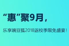 [限时免费] WonderFox 豌豆狐 2018 返校季限免活动