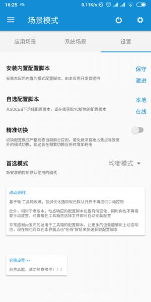 171958ocz7hxkmiixfiqt2 300x600 骁龙工具箱 1.1.7 去广告稳定版   安卓手机大神级工具箱 骁龙工具箱 安卓