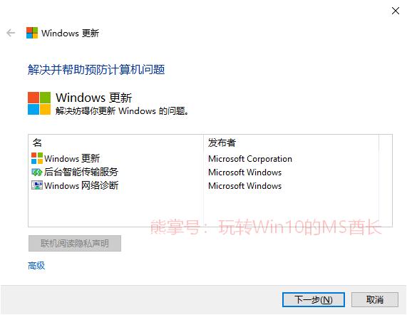 2018 10 17 101239 解决 Windows 10 更新,下载进度停在0%不动 Windows 10 Win10技巧