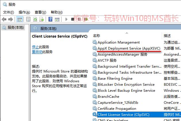 2018 10 18 144555 Windows 10解决wsappx进程占用着CPU电脑卡死的方法 进程 磁盘 内存 wsappx Windows 10 Win10技巧 CPU