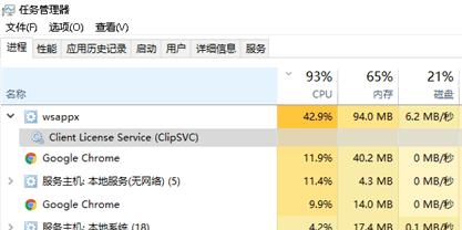 201810181505 Windows 10解决wsappx进程占用着CPU电脑卡死的方法 进程 磁盘 内存 wsappx Windows 10 Win10技巧 CPU