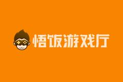 悟饭游戏厅 3.8.4 会员版 – 安卓玩GBA/PSP/FC/PSP等经典游戏