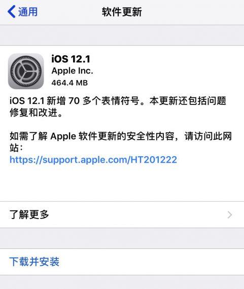 ad511694e45bb50 481x570 苹果正式发布iOS 12.1:修复新iPhone信号问题 iOS 12