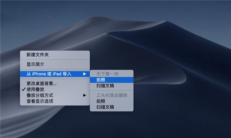 """ad61da0a68d1280 macOS Mojave 使用 """"连续互通相机"""" 方法 相机 macOS"""