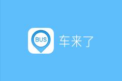 车来了 3.84.2 去广告版 / 1.0 精简版 - 精准实时公交App