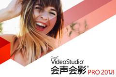 会声会影2018旗舰版 21.4.0.165 汉化特别版 - 强大的视频处理软件