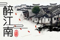 [PSD] 68套中国风水墨风格的建筑设计PSD素材