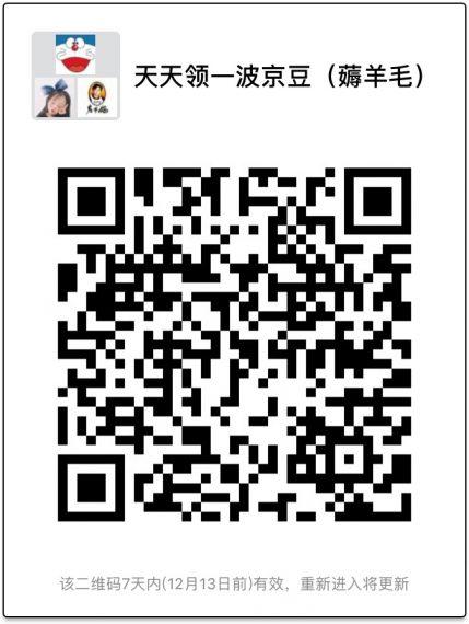 #京东羊毛#日常领京豆入口&现金红包 (12月6日更新) 京豆