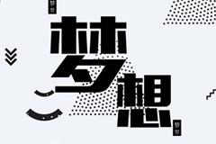 [PSD] 36套关于梦想的装饰墙画设计素材模版