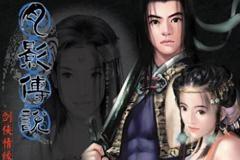 剑侠情缘外传:月影传说 For Mac版下载 – 经典ARPG游戏