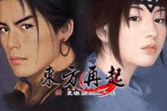 笑傲江湖2外传:东方再起 For Mac版下载 – 经典3D武侠游戏
