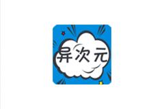 异次元 1.6.1 纯净无广告版 – 安卓漫画阅读APP