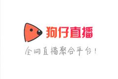 狗仔直播 4.1.6 去广告清爽版 - 收纳主流直播平台资源
