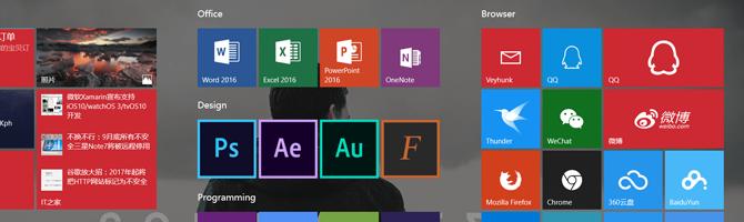 让Windows 10开始菜单不再吃藕,美化工具集合