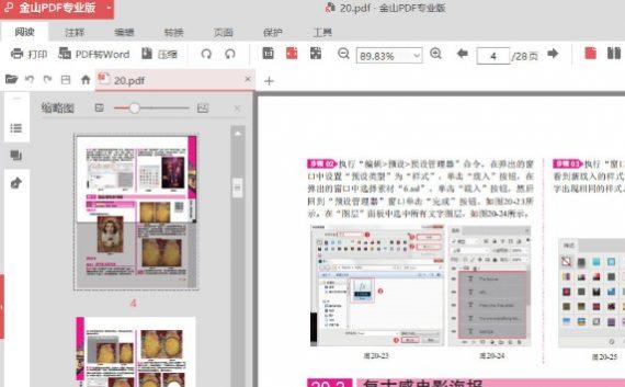 金山PDF专业版