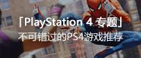 PS4游戏大全