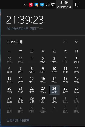 「优效日历」无缝代替 Windows 10 日历:支持万年历/节假日/日程提醒…… Windows软件 第1张