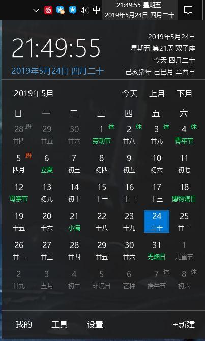 「优效日历」无缝代替 Windows 10 日历:支持万年历/节假日/日程提醒…… Windows软件 第2张
