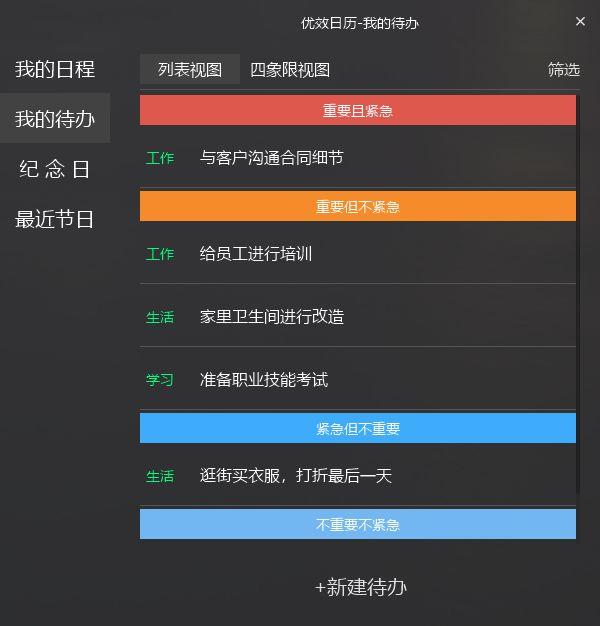 「优效日历」无缝代替 Windows 10 日历:支持万年历/节假日/日程提醒…… Windows软件 第4张