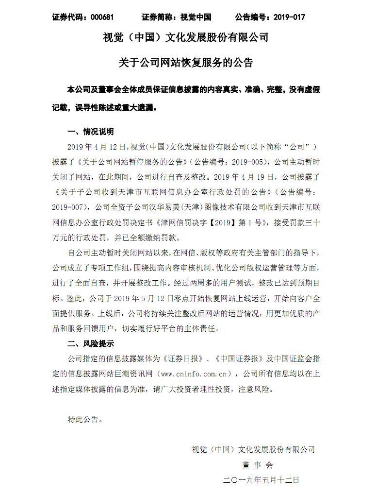 视觉中国:30万元罚款已全额缴纳罚款 热点资讯 第1张