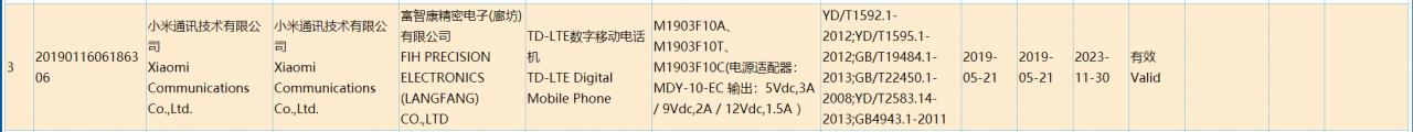 红米K20和K20 Pro入网:顶配版支持27W快充 热点资讯 第1张