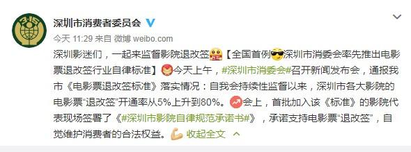深圳推出《电影票退改签标准》24小时以上免费退票 热点资讯 第1张