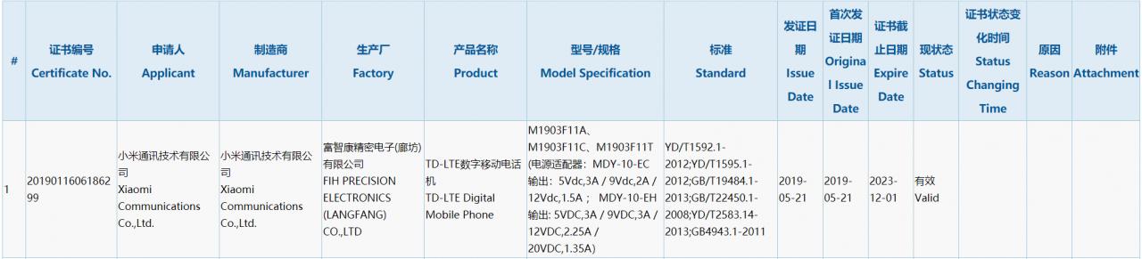 红米K20和K20 Pro入网:顶配版支持27W快充 热点资讯 第2张