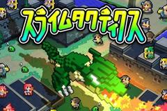 [NS]《史莱姆战略》中文版 – 即时战略游戏!史莱姆们奋起吧!