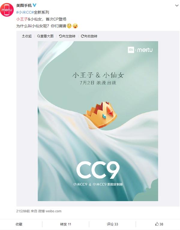 小米CC9/CC9美图定制版官宣:代号小王子、小仙女 热点资讯 第1张