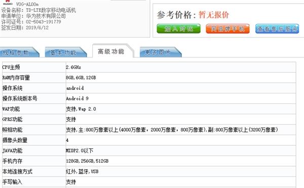 华为P30、P30 Pro 12GB内存版在工信部入网 热点资讯 第1张