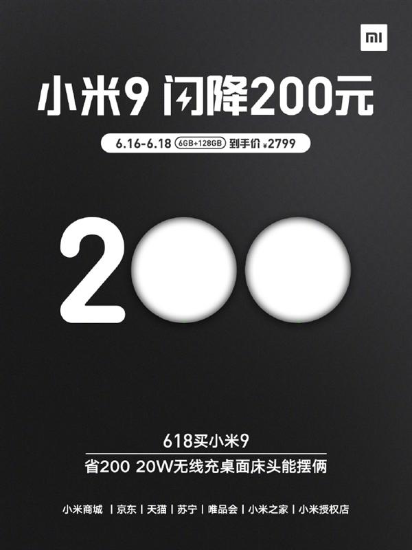 小米9限时降200元,6GB+128GB到手2799 热点资讯 第5张