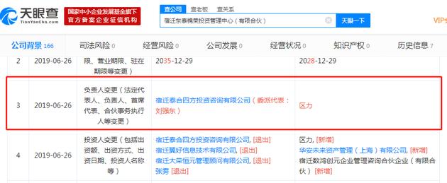 刘强东卸任京东数科大股东公司法定代表人 区力接任 热点资讯 第1张