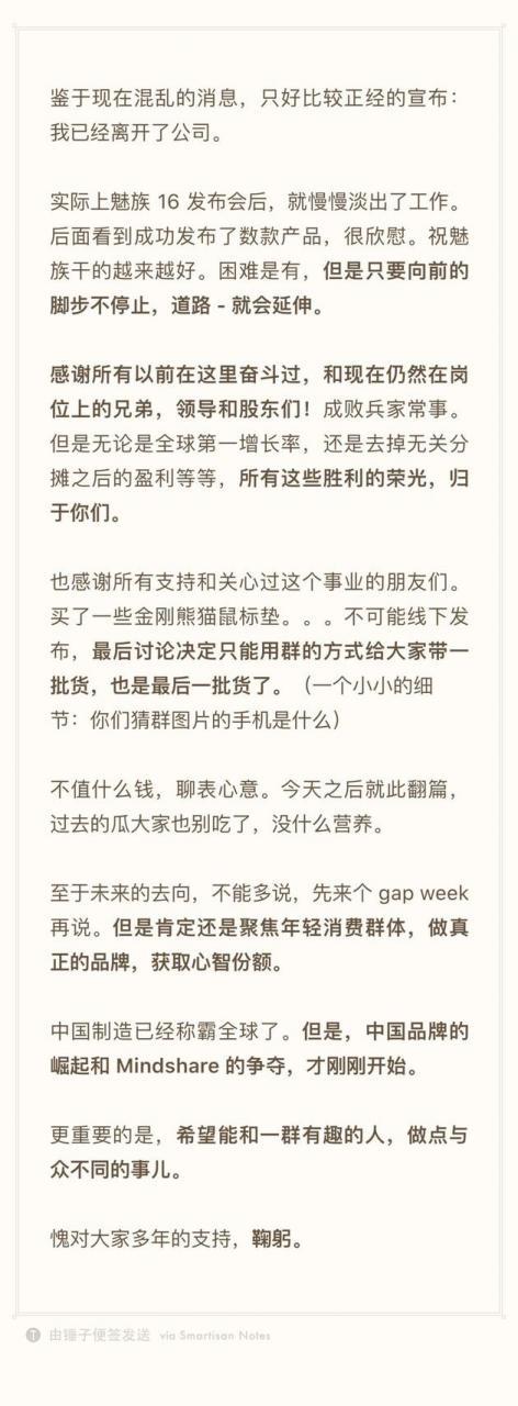 李楠宣布离开魅族 罗永浩:早该离开了 热点资讯 第1张