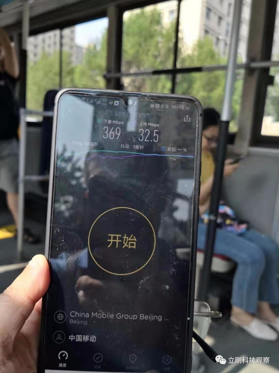 [实测]北京的5G用起来到底怎么样? 热点资讯 第3张