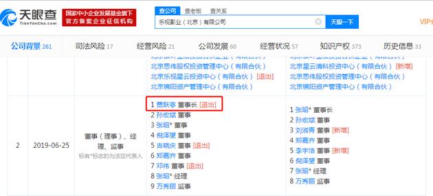 贾跃亭卸任乐视影业董事长职务 股东包括张艺谋等 热点资讯 第1张