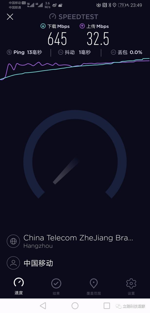 [实测]北京的5G用起来到底怎么样? 热点资讯 第4张