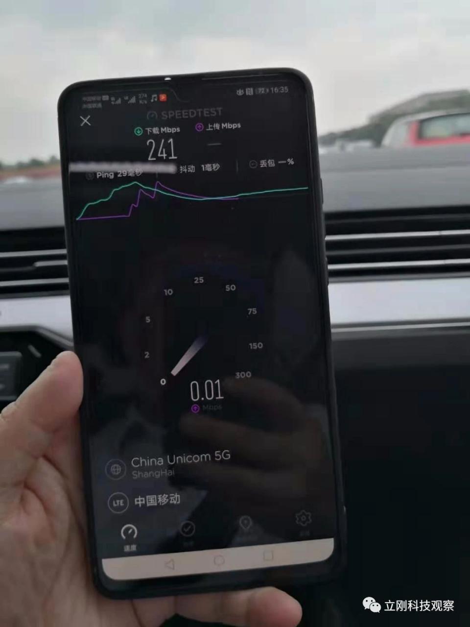 [实测]北京的5G用起来到底怎么样? 热点资讯 第5张