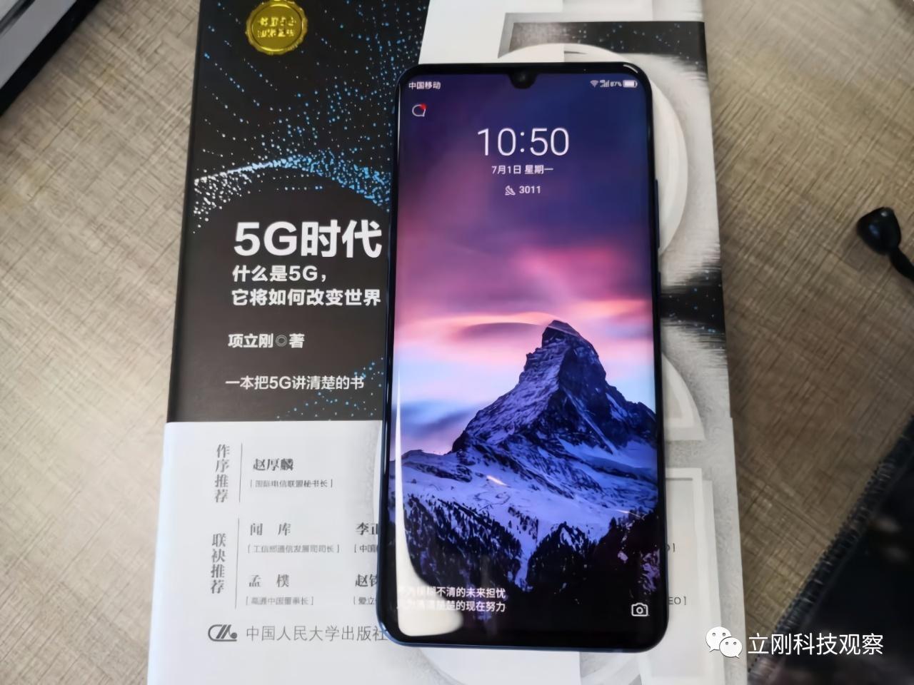 [实测]北京的5G用起来到底怎么样? 热点资讯 第1张