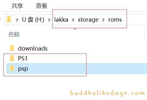 在 lakka 文件夹里新建一个存放游戏 rom 的文件夹