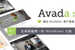外贸WordPress主题Avada6.0中文破解版+安装使用教程